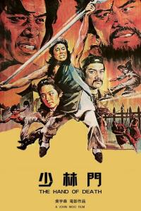 Shing le fantastique Mandchou / The.Hand.Of.Death.1976.REMASTERED.CHINESE.1080p.BluRay.x264.DTS-FGT