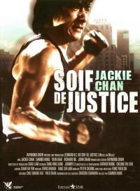 Soif de Justice / Wheels.On.Meals.1984.1080p.BluRay.x264-GiMCHi
