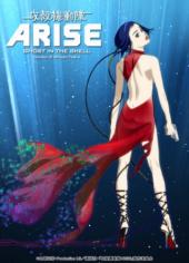 Ghost in the Shell: Arise - Border 3: Ghost Tears / Ghost.In.The.Shell.Arise.Border.3.Ghost.Tears.2014.720p.BluRay.x264.DD.5.1-RARBG