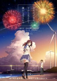 Fireworks / Fireworks.Should.We.See.It.From.The.Side.Or.The.Bottom.2017.1080p.BluRay.x264-HAiKU
