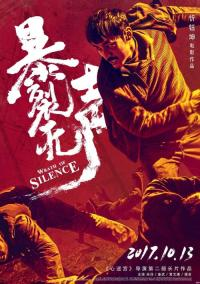 Wrath of silence / Wrath.Of.Silence.2017.720p.BluRay.x264.AAC-YTS