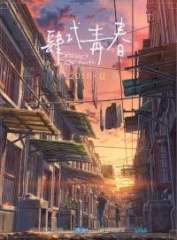 Flavors of Youth / Flavors.Of.Youth.2018.International.Version.720p.NF.WEB-DL.DDP2.0.x264-NTG
